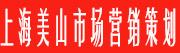 上海美山市场营销策划有限公司许昌分公司招聘信息