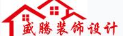安徽省盛腾装饰设计有限公司招聘信息