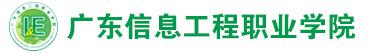 广东信息工程职业学院招聘信息