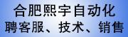 合肥熙宇自动化科技有限公司招聘信息