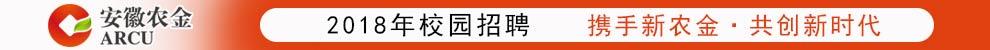 2/2安徽省农村信用社联合社招聘信息