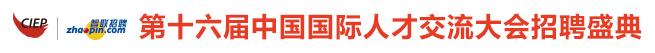北京网聘咨询有限公司深圳分公司招聘信息