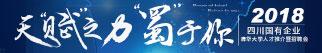 四川省政府国有资产监督管理委员会招聘信息