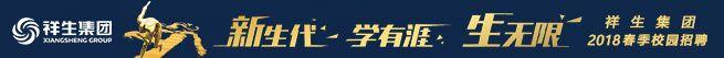 浙江祥生房地产开发有限公司招聘信息