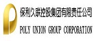 保利久联控股集团有限责任公司招聘信息