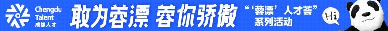 中國共產黨成都市委員會組織部招聘信息