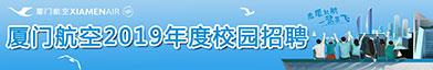 廈門航空有限公司招聘信息