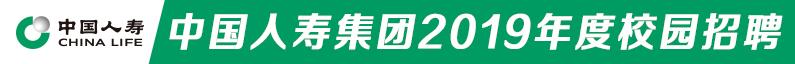 中國人壽養老保險股份有限公司招聘信息