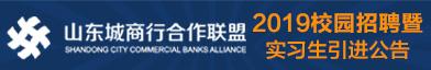 山东省城市商业银行合作联盟有限公司招聘信息