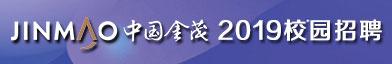 中國金茂控股集團有限公司招聘信息