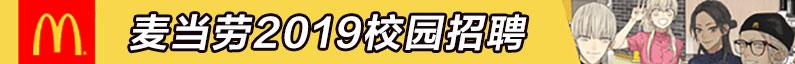 金拱門(中國)有限公司招聘信息