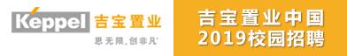 吉寶鴻祥管理(上海)有限公司招聘信息