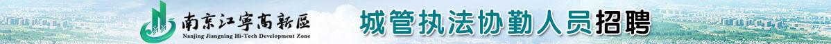 南京江寧高新區(南京江寧高新技術產業開發區)招聘信息