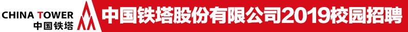 中國鐵塔股份有限公司招聘信息