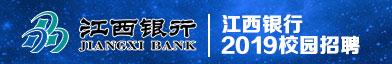 江西銀行股份有限公司招聘信息