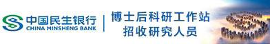 中国民生银行股份有限公司招聘信息