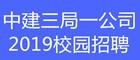 中建三局第一建設工程有限責任公司招聘信息