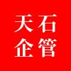 河北天石企业管理服务有限公司