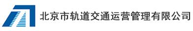 北京市轨道交通运营管理有限公司招聘信息