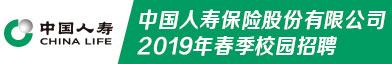 中国人寿保险股份有限公司招聘信息