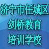 济宁市任城区剑桥教育培训学校