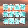 济宁晶智教育咨询有限公司
