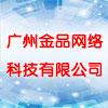 广州金品网络科技有限公司