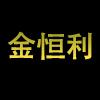 济南金恒利文化传播有限公司