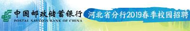 中国邮政储蓄银行股份有限公司河北省分行招聘信息