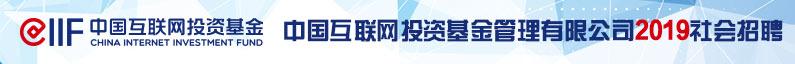 中国互联网投资基金管理有限公司招聘信息