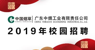 广东中烟工业有限责任公司招聘信息