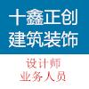 新疆十鑫正创建筑装饰工程有限公司