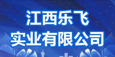 江西乐飞实业有限公司