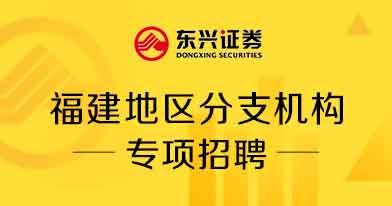 东兴证券股份有限公司招聘信息