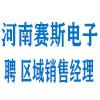 河南省赛斯电子科技有限公司
