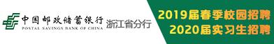 中国邮政储蓄银行股份有限公司浙江省分行招聘信息