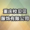 重庆校贝贝服饰有限公司