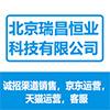 北京瑞昌恒业科技有限公司
