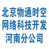北京物通时空网络科技开发有限公司河南分公司