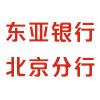 东亚银行(中国)有限公司北京分行