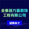 金寨县万嘉装饰工程有限公司
