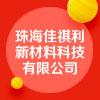 珠海佳祺利新材料科技有限公司