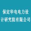 保定华电电力设计研究院有限公司
