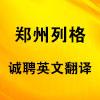 郑州列格文化传播有限公司