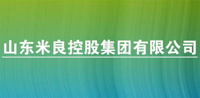 山东米良控股集团有限公司