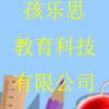 南阳孩乐思教育科技有限公司