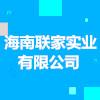海南联家实业有限公司