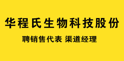 河南华程氏生物科技股份有限公司