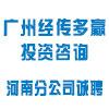 广州经传多赢投资咨询有限公司河南分公司