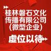 桂林磐石文化传播有限公司(微型企业)